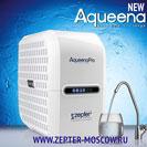 Цептер Cистема очистки воды Aqueena Pro