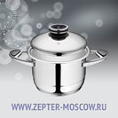 Zepter Кастрюля 4.2 л, диаметр 20 см, высота 13,5 см