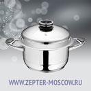 Zepter Кастрюля 5,5 л., диаметр 24 см, высота 12,5 см